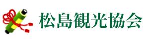 松島観光協会